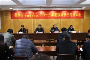 省店公司考核组对衡水市店公司领导班子进行2016年度经营业绩考核
