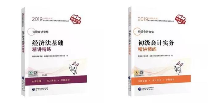 2019初级会计资格考试 最新版用书已到货