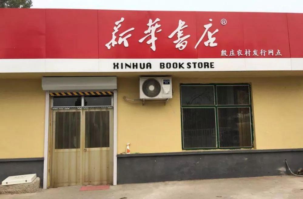 冀州分公司:加快推进全民阅读 第二家农村发行网点正式营业