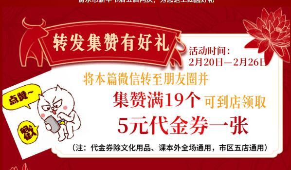 【福利活动】正月十五闹元宵 市新华书店五店同庆,为您送上团圆好礼