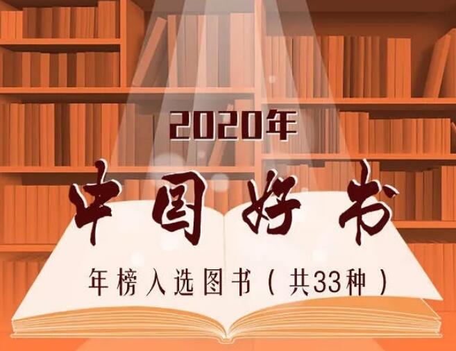 """【好书推荐】""""2020年度中国好书""""书单来了!"""