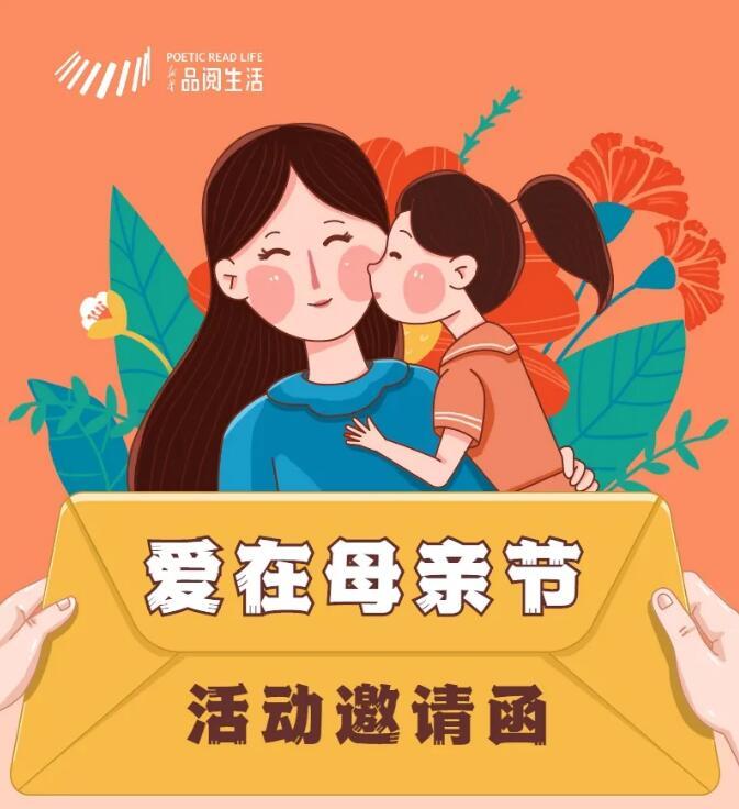 【活动招募】光影剧场 浓情五月天 爱在母亲节
